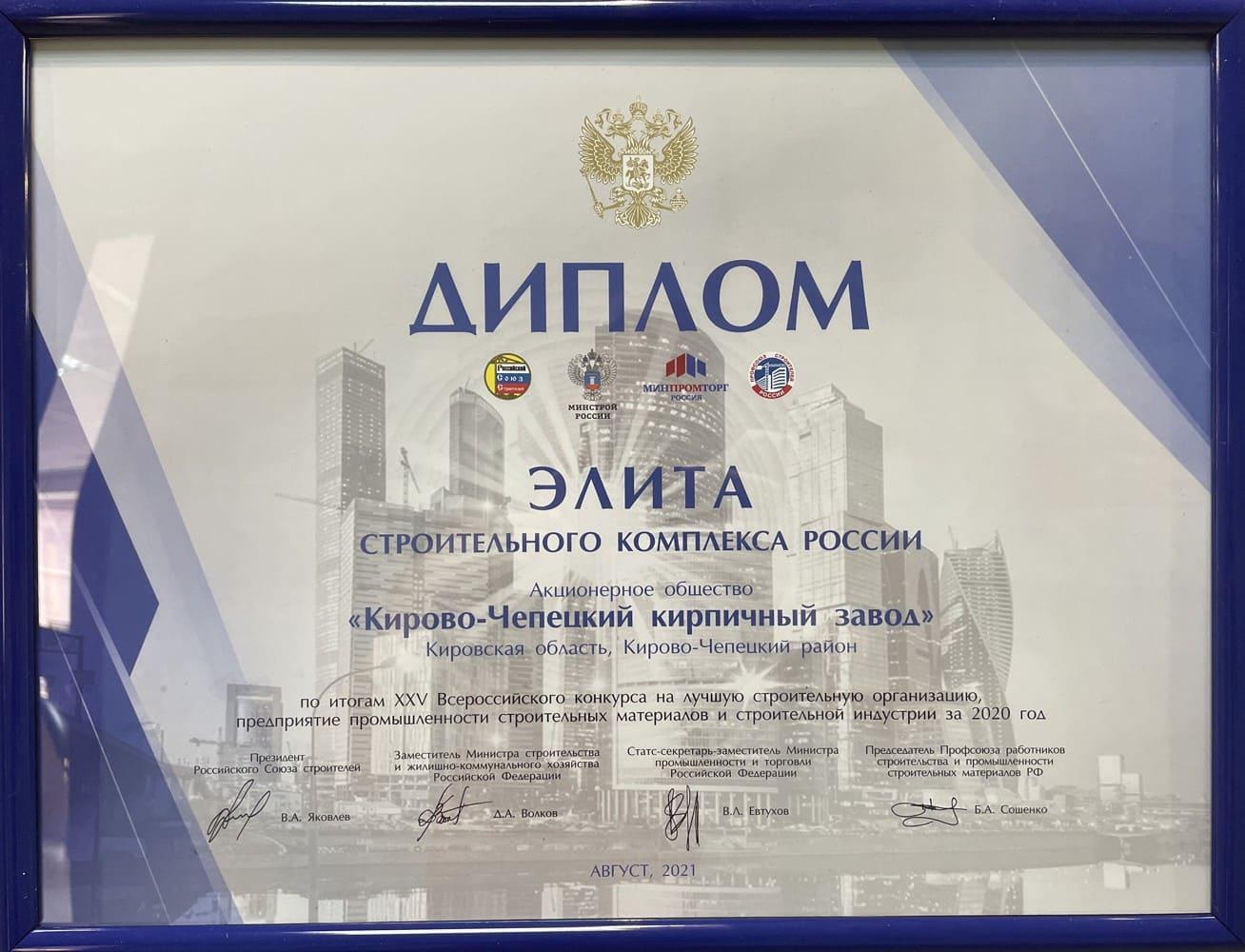 АО «Кирово-Чепецкий кирпичный завод» удостоен звания Элита строительного комплекса России